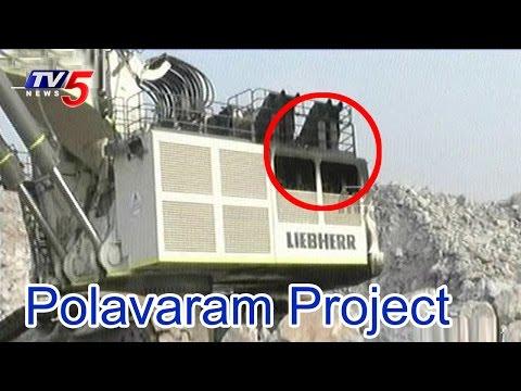 Break to Polavaram Project Construction Works !! Excavator Catches Fire   TV5 News