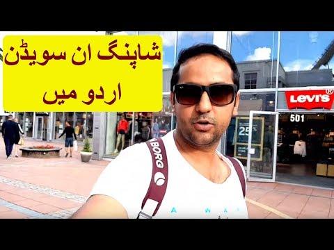 URDU Vlog - Shopping Sweden vs Pakistan