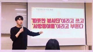 [동아리 홍보 동영상2. 따뜻한 봉사단]