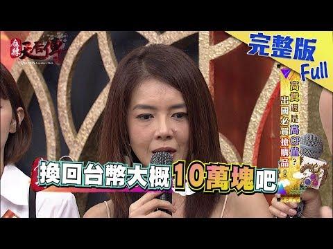 【完整版】《麻辣天后傳》女明星出國必買的搶購商品!!2017.11.13
