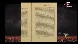 كل يوم - مخطوطات نادره لابن عربي بخط يده