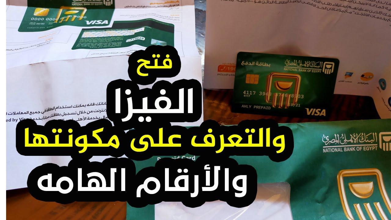 فتح الفيزا Visa والتعرف على الارقام ورمزالامان وتاريخ صلاحيتها ورمز Ccv ميزه Master Card Visa فيزه Youtube