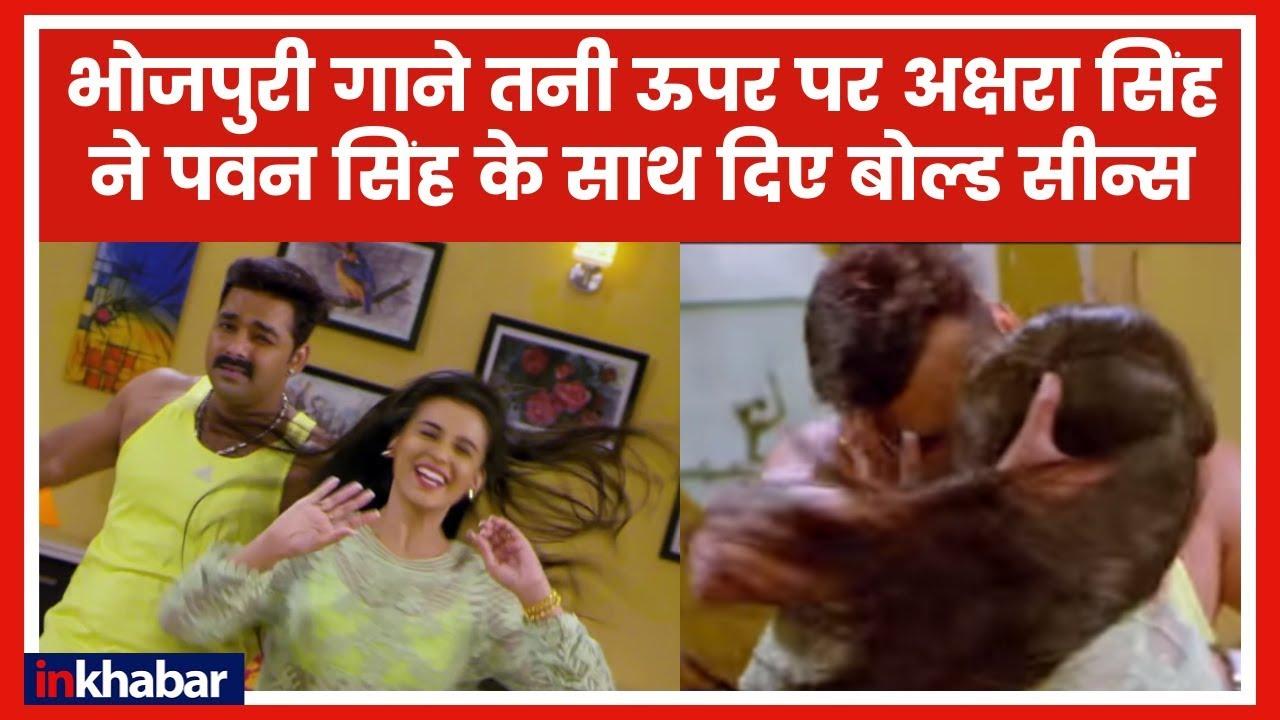 Akshara Singh Pawan Singh Sexy Dance Video: भोजपुरी गाने तनी ऊपर से पर अक्षरा सिंह और पवन सिंह वायरल