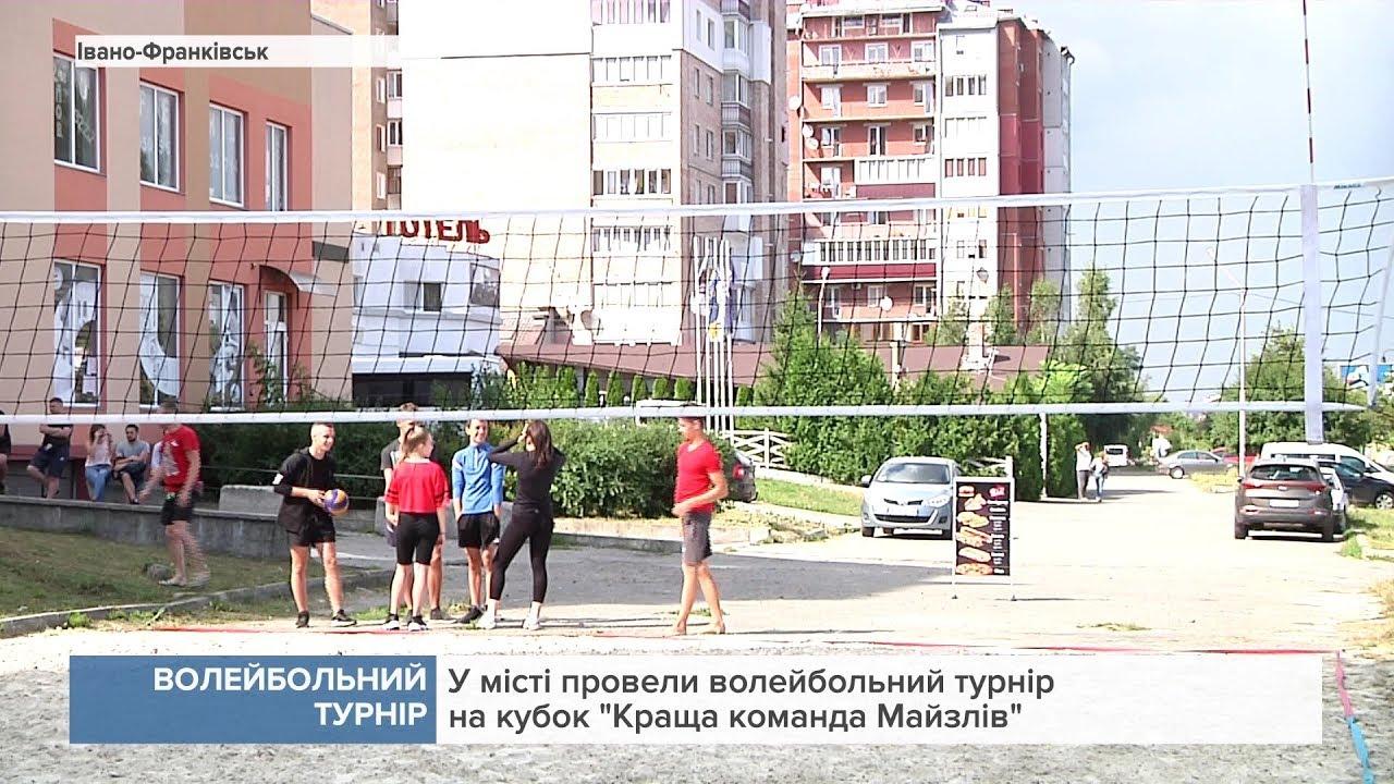 """У Франківську провели волейбольний турнір на кубок """"Краща команда Майзлів"""" (відеосюжет)"""