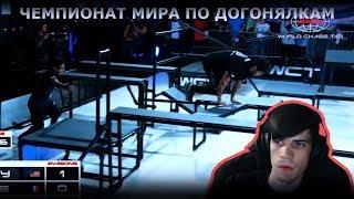 Cemka смотрит Чемпионат мира по догонялкам WCT 3 Match 4 The Boys V Ape Escape