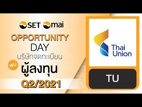 Oppday Q2/2021 บริษัท ไทยยูเนี่ยน กรุ๊ป จำกัด (มหาชน) TU