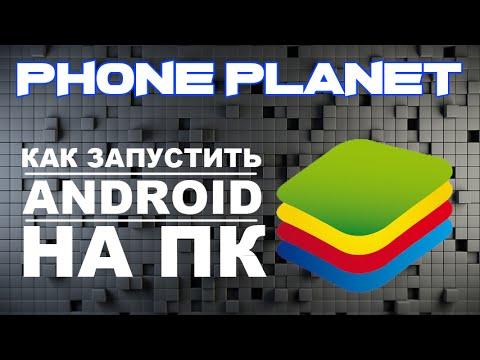 Как запустить андроид игры на компьютере PHONE PLANET