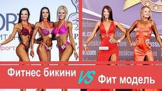 Фитнес бикини VS Фит модель: Что выбрать? Интервью чемпионки | МАМАШКА ФИТОНЯШКА 2 серия