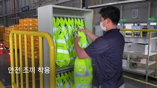 (안내) 현대모비스 A/S 울산수출 소물 납품자동화