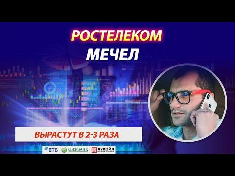 Трейдинг на московской бирже.  Инвестиции в бумаги, которые вырастут в 2-3 раза за 1 год