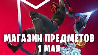 БОЛЬШОЙ ОБЗОР Магазин Предметов Фортнайт 1 мая 01 05 2021 обзор на новые скины отряд fortnite