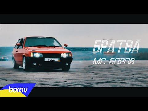 МС Боров - Братва (клип) | 8D Audio