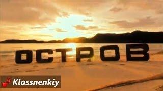 Иракли ft Demirra - НАДО ВЫЖИВАТЬ (ОСТРОВ) [Новые Песни 2013]