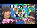 日向坂46/高瀬愛奈 まなふィングリッシュタイム  (With Higashimura)