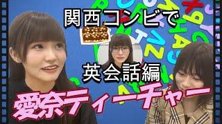 日向坂46 #高瀬愛奈 ちゃるふぃの英会話がまた見たいな   【2020/06/13追記】 こちらの動画は、2018/09/03のSHOWROOM動画を使用しています。