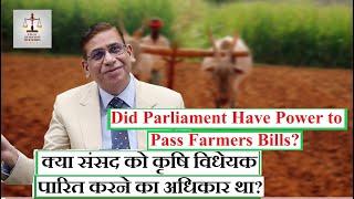 Did Parliament Have Power to Pass Farmers Bills? | क्या संसद को कृषि विधेयक पारित करने का अधिकार था?