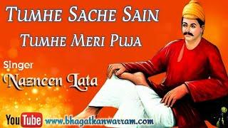Sacho satram - Tumhee Sache Sain Tumhee Meri Puja - Nazneen