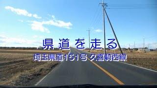 県道を走る:埼玉県道151号 久喜騎西線[2015年02月]
