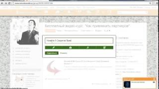 Урок 9  Как добавить видео в группу Одноклассники!