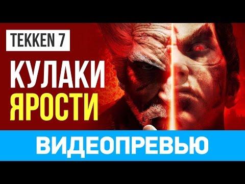 Превью игры Tekken 7