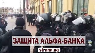 Как полиция защищала Альфа-банк от националистов | Страна.ua