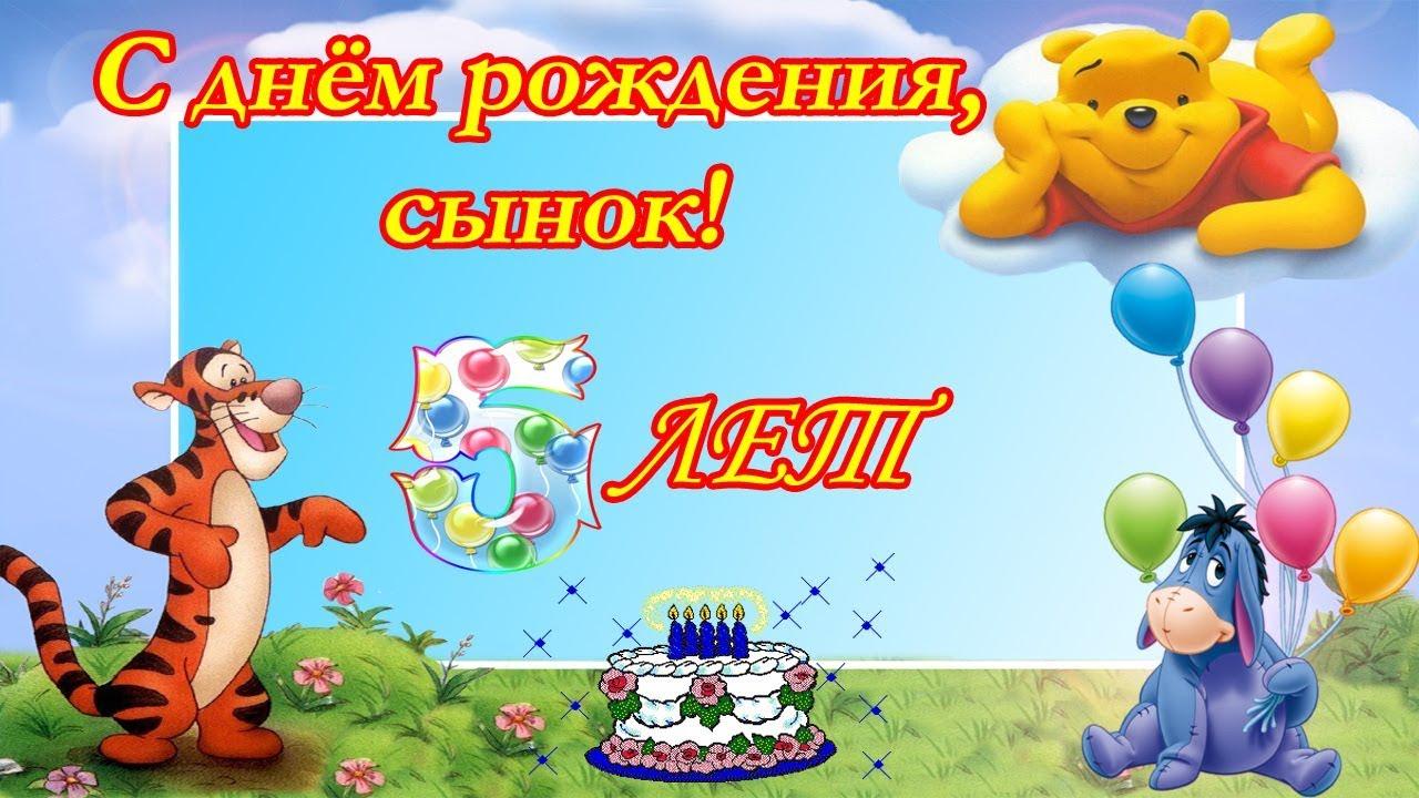 Поздравления с днем рождения сыну на 5 лет от родителей