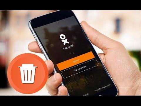 Как удалить страницу в Одноклассниках с телефона – Простой и действенный способ!