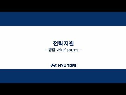 2017 현대자동차 잡페어10 본부PR 전략지원 - 영업(국내, 해외) 편 [캠퍼스리크루팅TV]