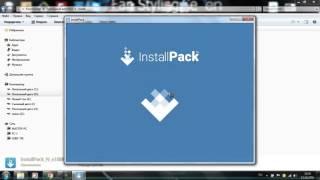 Установка необходимых программ для Windows (Installpack)