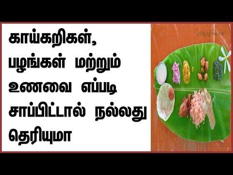 Best Food   Tamil Tips   Health Tips In Tamil   Aazhiya