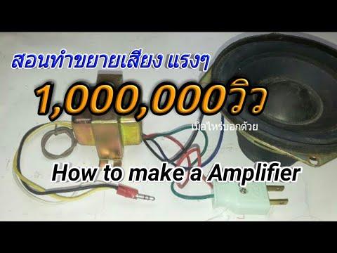 ทำขยายเสียงแรงๆ ด้วยหม้อแปลง ทำง่าย ใช้อะไหล่ 5ชิ้น  Audio Amplifier Transformer Machine line
