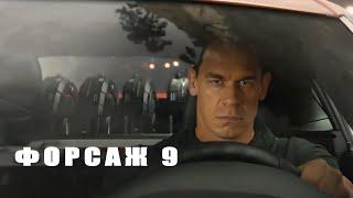 форсаж 9 (2021) трейлер