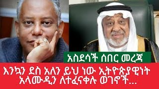 ethiopia-አስደሳች-ሰበር-መረጃ-እንኳን-ደስ-አለን-ይህ-ነው-ኢትዮጵያዊነት