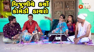 VIjuliye Karyo Comedy Dayro |  Gujarati Comedy | One Media | 2021