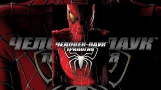 Человек-паук. Трилогия
