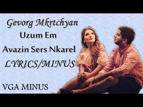 Gevorg Mkrtchyan-Uzum Em Avazin Sers Nkarel (LYRICS/MINUS)