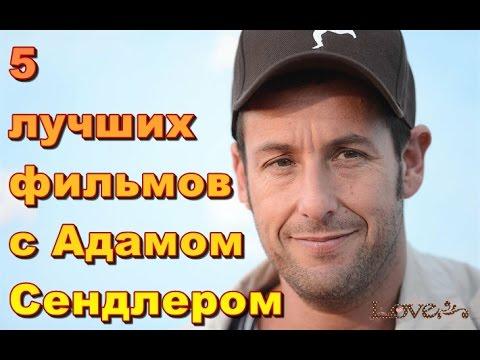 ТОП-5 Лучшие фильмы Адама Сендлера