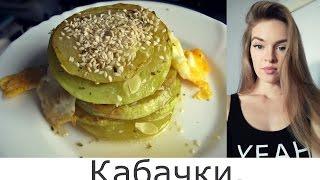 Кабачки Вкусные кабачки Как приготовить кабачки Рецепты из кабачков