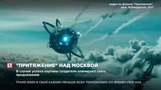 """В Москве проходит премьера фильма Федора Бондарчука """"Притяжение"""""""