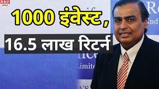 आपके 1000 Rupees को Reliance Industries ने बना दिए 16.5 लाख रुपये