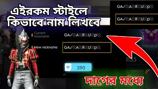 How to change name in free fire to stylish name, stylish name like boss guild. Gamer Arup.