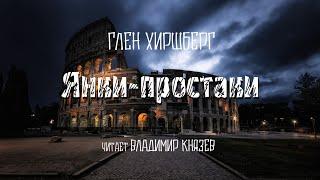 Аудиокнига: Глен Хиршберг «Янки-простаки». Читает Владимир Князев. Ужасы, психологический хоррор