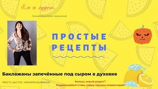 Простые рецепты. Баклажаны запечённые под сыром