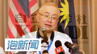 02/12: 希盟砍KOJADI 5千万拨款  魏家祥:为何针对华社?