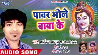 Bhojpuri TOP काँवर भजन 2018 Power Bhole Baba Ke Arvind Ajooba Bhojpuri Hit Songs 2018 New