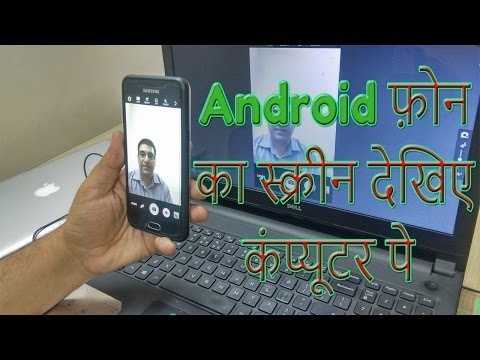 How to mirror android phone screen to PC/laptop via wifi | 6 methods explained