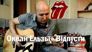 Океан Ельзи- Відпусти Фингерстайл Гитара (урок 68)