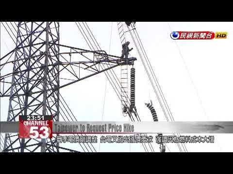 Taipower seeking a 7% price hike to reflect rise of global crude