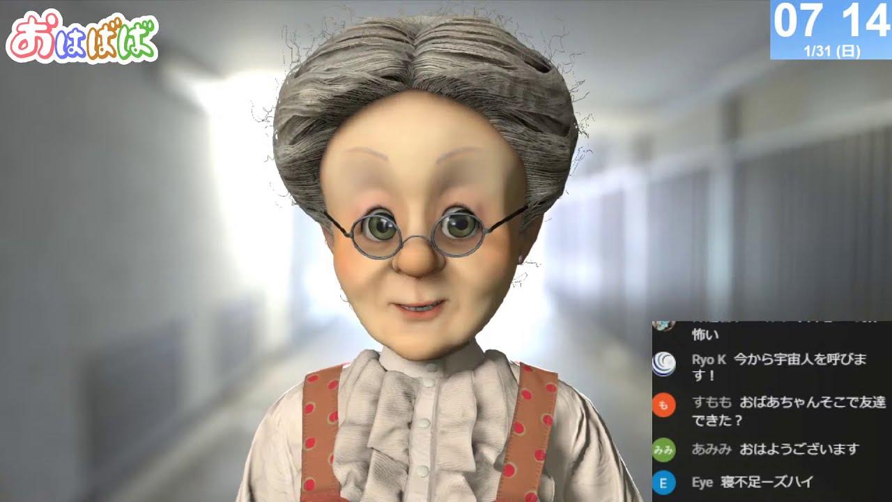 おばあちゃん バーチャル