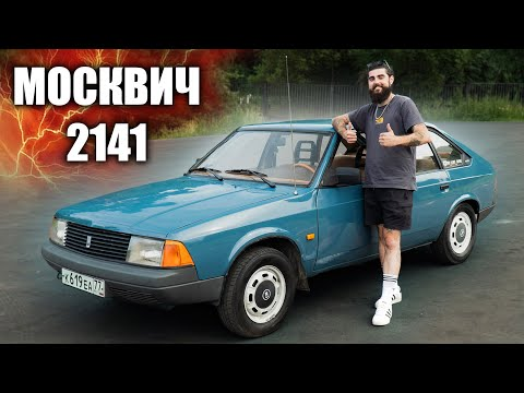 МОСКВИЧ 2141 - МЕЧТА НА КОЛЕСАХ